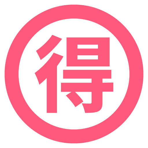Circled Ideograph Advantage Emoji