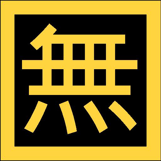 Squared Cjk Unified Ideograph-7121 Emoji
