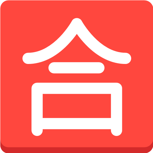 Squared Cjk Unified Ideograph-5408