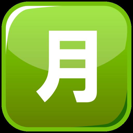 Squared Cjk Unified Ideograph-6708 Emoji