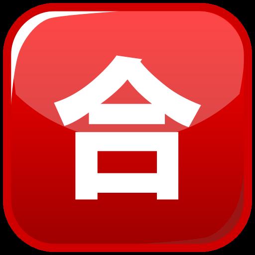 Squared Cjk Unified Ideograph-5408 Emoji
