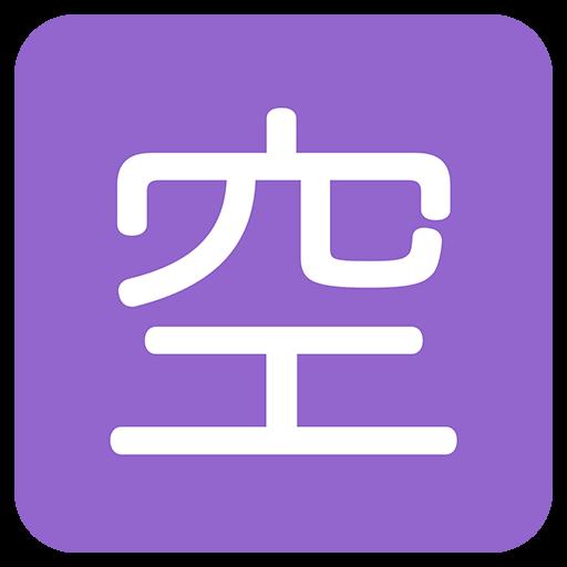 Squared Cjk Unified Ideograph-7a7a Emoji