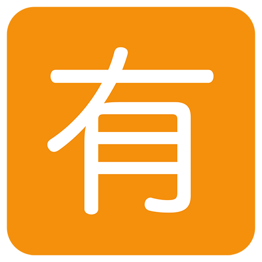 Squared Cjk Unified Ideograph-6709 Emoji