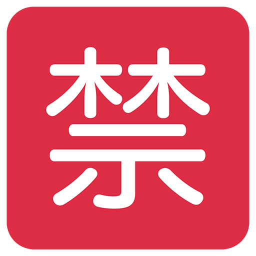 Squared Cjk Unified Ideograph-7981 Emoji